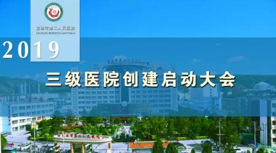 定西市第二人民医院召开三级医院创建启动大会