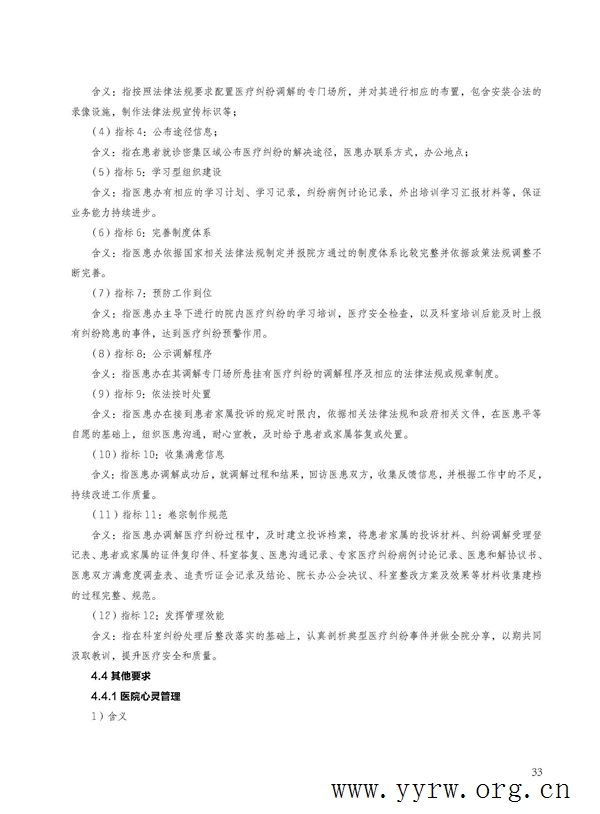 医院人文建设蓝皮书 (20190320)_页面_33.jpg