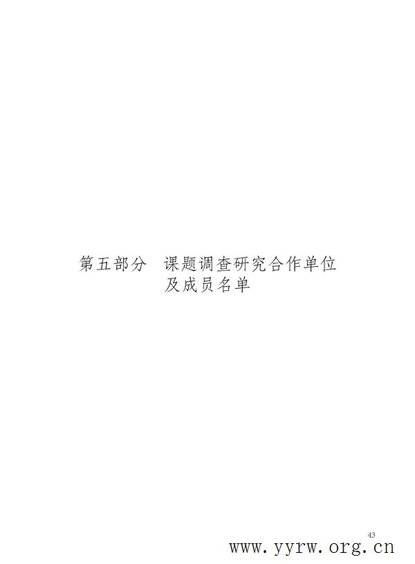 医院人文建设蓝皮书 (20190320)_页面_43.jpg