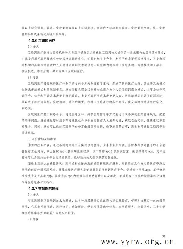 医院人文建设蓝皮书 (20190320)_页面_31.jpg