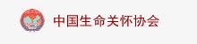 中国生命关怀协会
