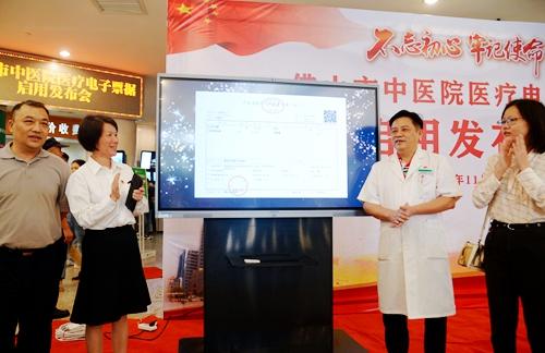 与会领导启动医疗电子票据.jpg