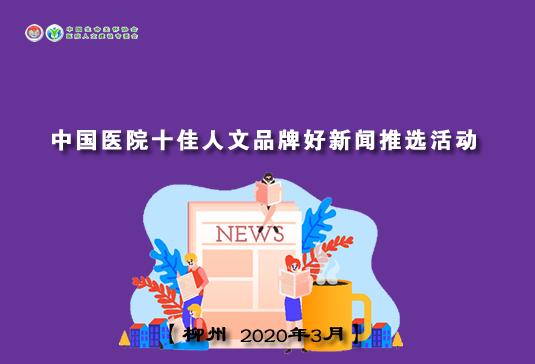 关于开展中国医院十佳人文品牌好新闻推选活动的通知