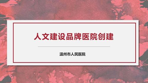 """温州市人民医院:""""人文情怀""""已生根发芽"""