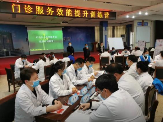 中欧咨询:平舆县人民医院开展服务效能提升培训